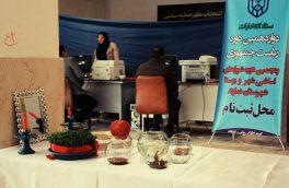 گزارش تصویری/ دومین روز ثبتنام داوطلبان شوراهای شهر و روستا در دماوند
