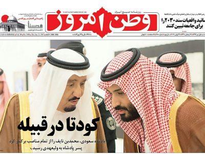 صفحه نخست روزنامههای یکم تیرماه ۹۶