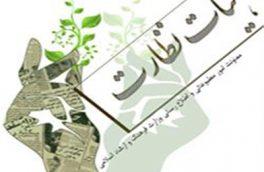 مجوزهای فعالیت رسمی پایگاه خبری «عصر شرق» و انتشار نشریه «دماوندم آرزوست» صادر شد