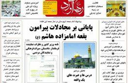 چاپ شماره ۵۸۴ نشریه رهاورد شرق استان تهران
