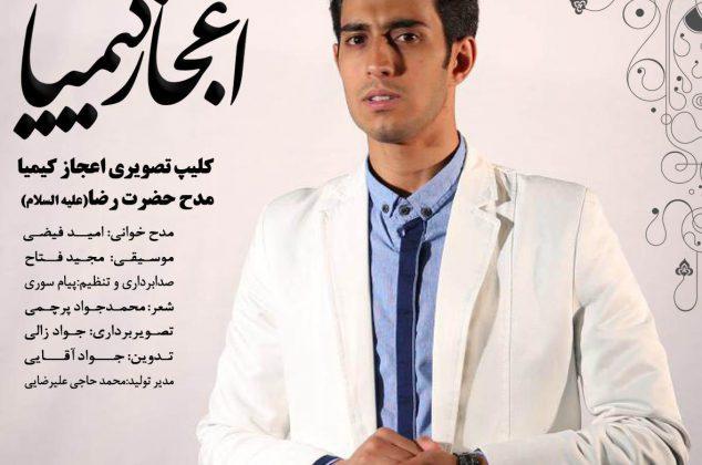 فیلم/ نماهنگ زیبای اعجاز کیمیا در مدح امام رضا (ع)