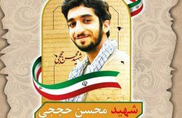 برگزاری مراسم گرامیداشت شهید «محسن حججی» در دماوند/ شهید حججی واقعه کربلا را یادآور شد