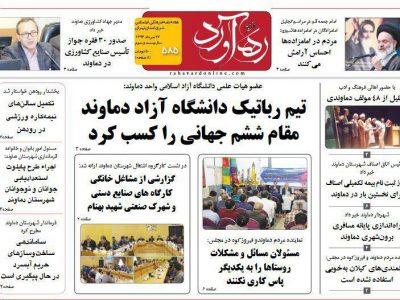 چاپ شماره ۵۸۵ نشریه رهآورد شرق استان تهران