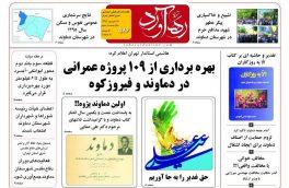چاپ شماره ۵۸۶ نشریه رهآورد شرق استان تهران