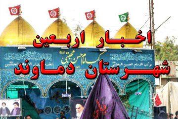 صفحه و کانال ویژه اخبار اربعین شهرستان دماوند راهاندازی شد