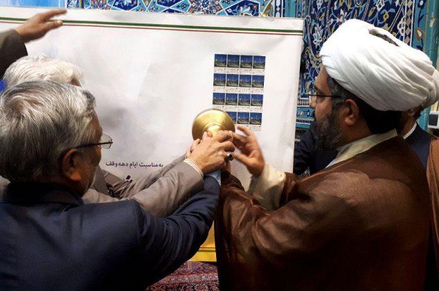 رونمایی از تمبر آستان مقدس امامزاده هاشم شهرستان دماوند