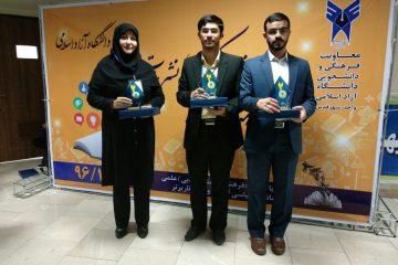 افتخارآفرینی دانشجویان دماوندی در جشنواره نشریات دانشگاه آزاد/ کسب رتبه نخست فصلنامه «سپند» از دانشگاه آزاد دماوند+ تصاویر