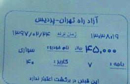 از شرکت آزادراه تهران – پردیس به دیوان عالی عدالت شکایت میکنم/ افزایش کنونی عوارض آزادراه تهران – پردیس خلاف است