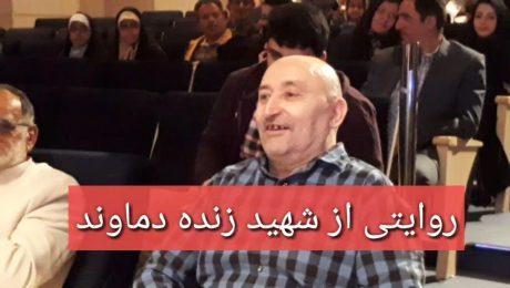 فیلم| روایتی از شهید زنده دماوند