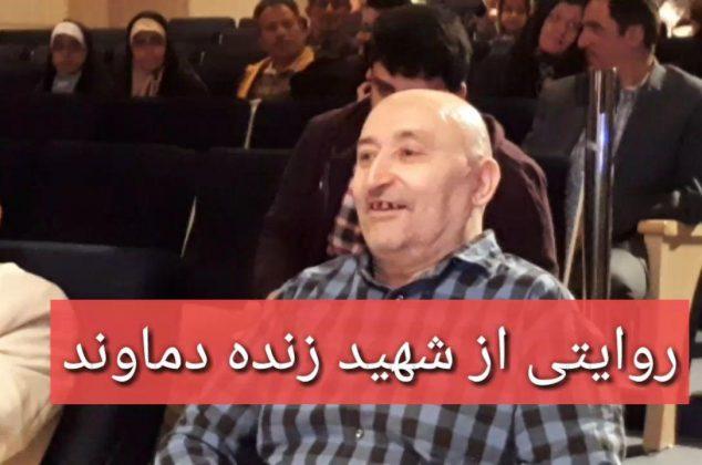 روایتی از شهید زنده دماوند