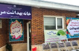 بهرهبرداری از ساختمان جدید خانه بهداشت «روستای مراء»+ تصاویر
