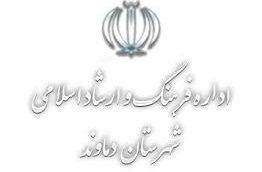 «عبداللهبیگی» رئیس اداره ارشاد دماوند شد