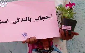 فیلم| اجرای طرح پویش #حجاب_بالندگی_است در دماوند
