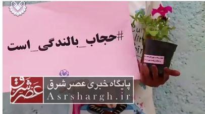 اجرای طرح پویش #حجاب_بالندگی_است در دماوند