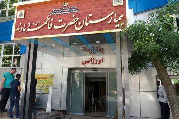 راهاندازی اورژانس بیمارستان حضرت فاطمه (س) دماوند/ ارائه خدمات همزمان به ۱۵ بیمار