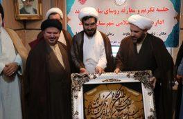 «حجتالاسلام خالقی» رئیس جدید تبلیغات اسلامی دماوند شد