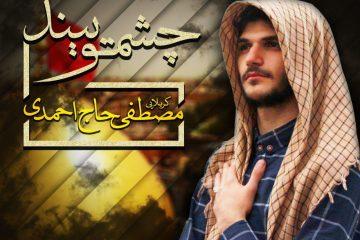 فیلم| نماهنگ زیبای «چشمتو ببند» با نوای کربلایی مصطفی حاج احمدی