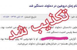 تکذیب خبر «دستگیری یک امام زمان دروغین» در دماوند