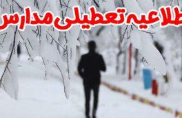 مدارس شهرستانهای دماوند و فیروزکوه فردا دوشنبه تعطیل شد