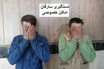 سارقان ویلاهای «جابان» دماوند با ۳۱ فقره سرقت در دام پلیس
