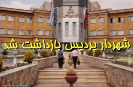 بازداشت شهردار و برخی کارکنان شهرداری پردیس
