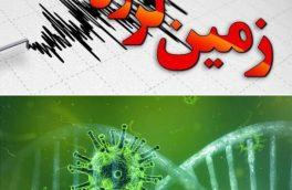 بررسی ابعاد روانشناختی «کرونا» و «زلزله»/ راههای کاهش استرس چیست؟