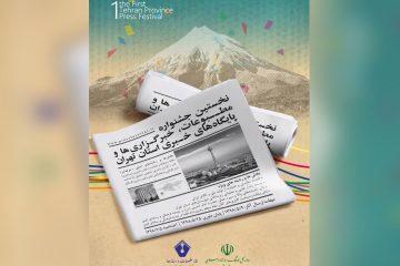 درخشش خبرنگاران «پایگاه خبری عصر شرق» در نخستین جشنواره مطبوعات استان تهران