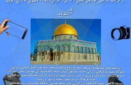 فراخوان و ارسال آثار رقابت عکاسی «قاب عبادت»/ مهلت ارسال آثار تا ۲۰ شهریور