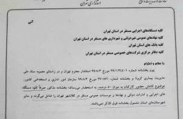 یک بام و دو هوا در اعمال محدودیتهای کرونایی/ کاهش ۵۰ درصدی کارکنان فقط در کلانشهر تهران!
