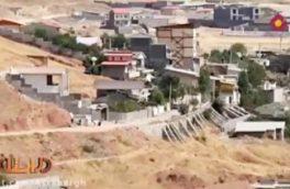 فیلم| بلاتکلیفی اراضی روستای «وادان»/ اهالی وادان: اراضی بنیاد مسکن به غیربومیها واگذار شده است