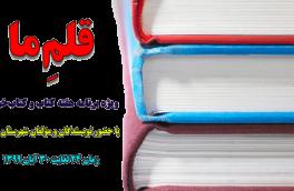 تیزر| پخش ویژهبرنامه «قلم ما» با حضور نویسندگان دماوند