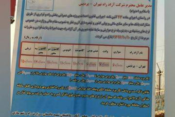 نرخ عوارضی تهران – پردیس ۲۰ درصد افزایش یافت/ مدیرعامل آزادراه: این افزایش کشوری است