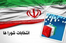 انتشار اسامی نامزدهای انتخابات شوراهای اسلامی شهر آبعلی
