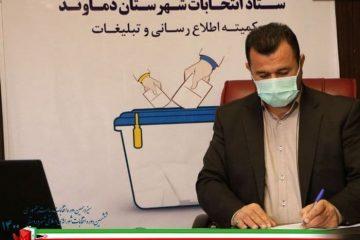 ثبتنام ۳۸۲ داوطلب انتخابات شوراهای روستا در بخش مرکزی دماوند