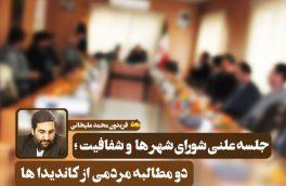 جلسه علنی شورای شهرها و شفافیت؛ ۲ مطالبه مردمی از کاندیداها
