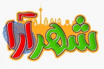 پخش مستند «شهرآرا» با محوریت موضوع انتخابات ویژه شهر دماوند از شبکه ۵ سیما