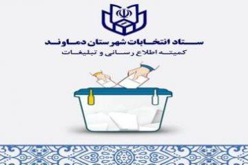 انتشار اسامی نامزدهای انتخابات شوراهای اسلامی شهر رودهن