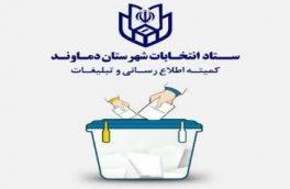 تایید صحت برگزاری انتخابات در حوزه انتخابیه شهر دماوند
