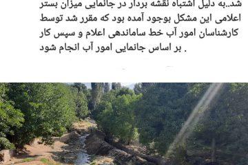دادستان دماوند: نقشهبردار در جانمایی میزان بستر رودخانه تار اشتباه کرده است
